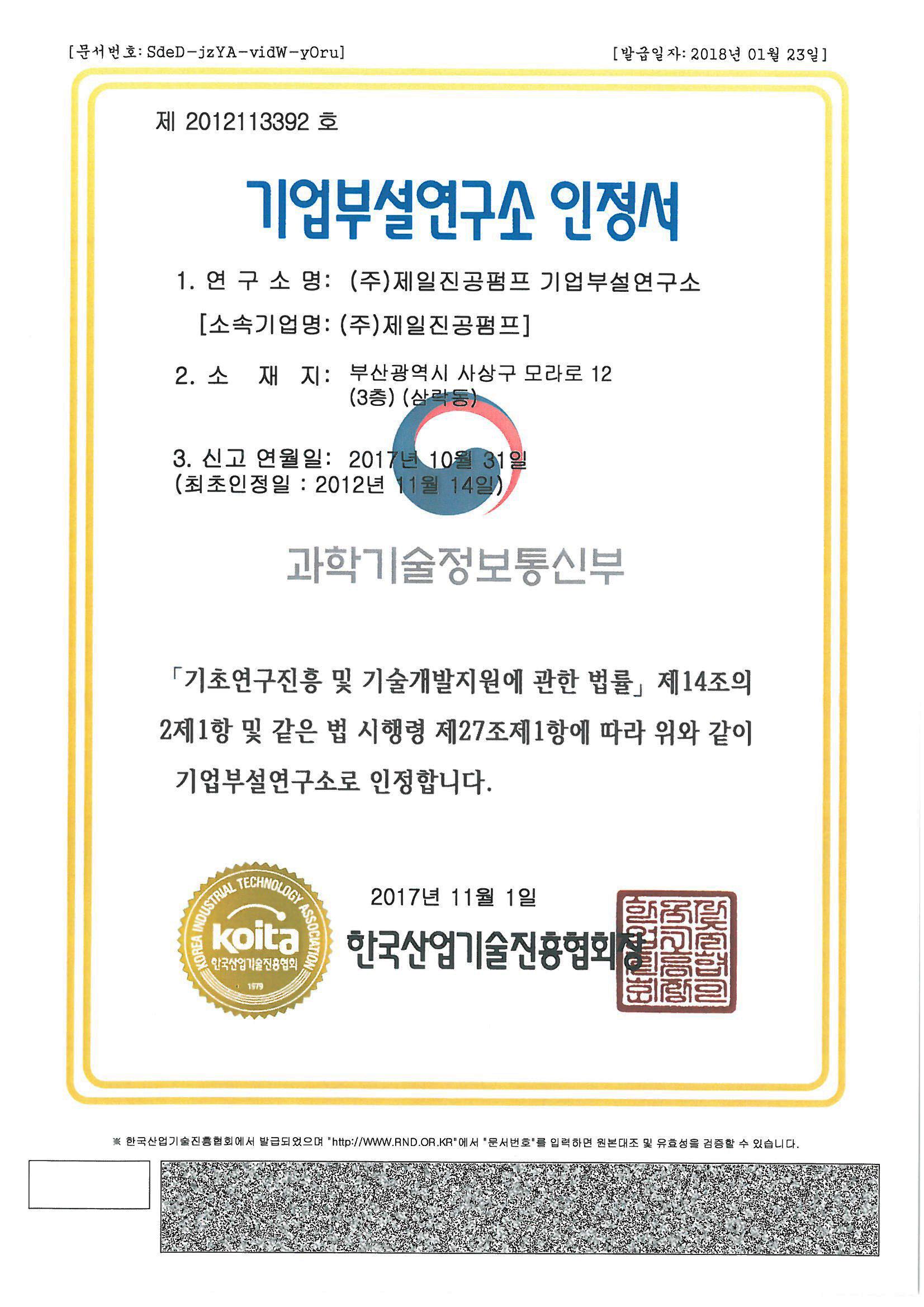 2018기업부설연구소인정서